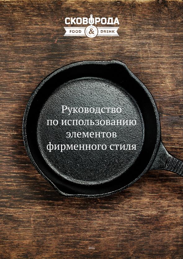 Skovoroda_brandbook