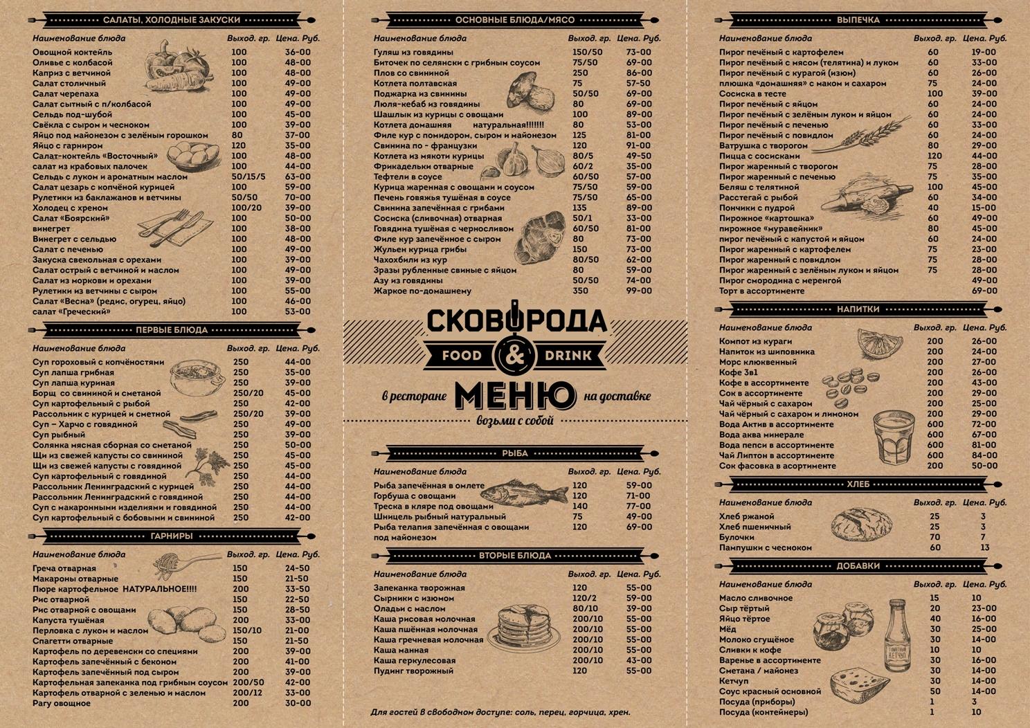 Skovoroda_menu